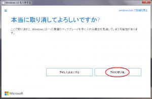 05_Windows10Cancel4