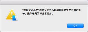 MacOS10.11_ShareError