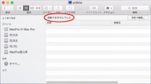 Mac10.11.5_GuestNG3