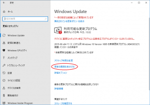 win10_update_trouble_23