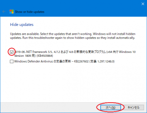 win10_update_trouble_35
