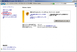 win7_update_trouble_03