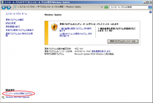 win7_update_trouble_05