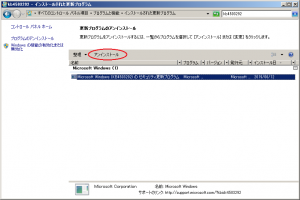 win7_update_trouble_07