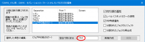 SeparationManager_Edit_spotcolor_screen