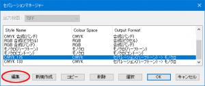 SeparationManager_editbotton