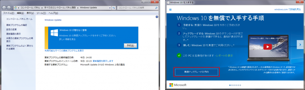 00_Windows10Upgrade