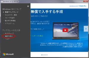 03_Windows10Cancel2