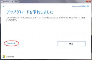 04_Windows10Cancel3