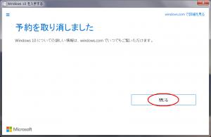 06_Windows10Cancel5