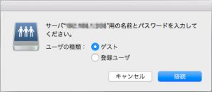 Mac10.11.5_GuestNG1