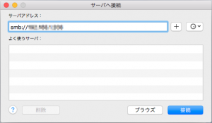MacOS10.11_ServerConnection2