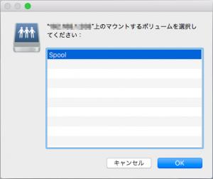 MacOS10.11_ServerConnection4