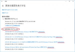 win10_update_trouble_24